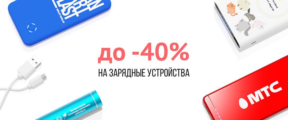 зарядники с логотипом недорого